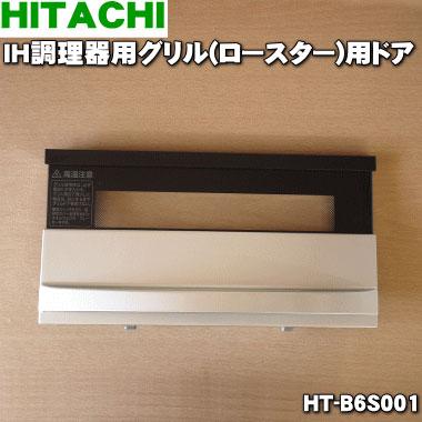 日立IH調理器用のグリル用(ロースター)ドア(トビラ)★1個【HITACHI HT-B6S001】※ドアのみの販売です。焼き網、受け皿は付いていません。【ラッキーシール対応】