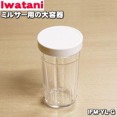 イワタニミルサー用の大容器(ガラス製)★1個【Iwatani 岩谷 IFM-YL-G】【ラッキーシール対応】