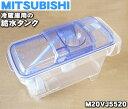 ミツビシ冷蔵庫用の給水タンク★1個【MITSUBISHI 三菱 M20VJ5520】※給水タンク内の浄水フィルター・パイプ等はすべてセットになっています。※製造工程上で発生する、樹脂を流し込んだ跡がございます。【ラッキーシール対応】
