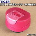 タイガー魔法瓶ステンレス真空タンブラー用の栓完成(栓セット)★1個【TIGER MCB1132】※ふたパッキン 栓パッキンつきです。※色はラズベリーピンクです。【純正品 新品】