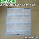 日立エアコン用のエアフィルター(右)★1枚【HITACHI ...