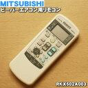 【在庫あり!】三菱重工業ビーバーエアコン用のリモコン★1個【MITSUBISHI 三菱 重工 RKX502A003】※RLA502A201はこちらに統合されました。【ラッキーシール対応】