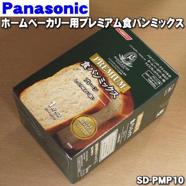 ナショナルパナソニックホームベーカリー用のプレミアム食パンミックス(プレーン味)★1斤分×3袋【NationalPanasonic SD-PMP10】