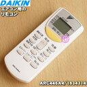 ダイキンエアコン用のリモコン★1個【DAIKIN ARC44...