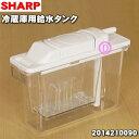 シャープ冷蔵庫用の給水タンク★1セット【SHARP 2014210090】【純正品・新品】【60】