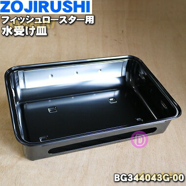 象印フィッシュロースター用の水受け皿★1個【ZOUJIRUSHI BG344043G-00→BG477806G-00】※代替品に変更になりました。※水受け皿のみの販売です。フロート反射板はついていません。【ラッキーシール対応】
