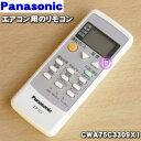 パナソニックエアコン用の純正リモコン★1個【Panasonic CWA75C3309X1】※CWA75C3287Xはこちらに統合されました。【ラッキーシール対応】