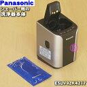 パナソニックシェーバーラムダッシュ用の洗浄器本体★1個(洗浄液カップ 洗浄液フィルター 洗浄剤1個付き)【Panasonic ESLV9ZK4217】※デザインが同一でも 適用機種ではない場合お使いすることができません。ご注意ください。※品番が変更になりました。