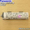 【在庫あり!】パナソニック音波振動ハブラシ用の蓄電池★1セット【Panasonic EWDE54L2507】※1台の交換に必要なだけセットになっていま..