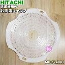 日立洗濯機用のお洗濯キャップ★1個【HITACHI MO-F93001→MO-F94001】※品番が変更になりました。【ラッキーシール対応】