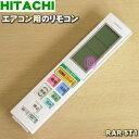 日立エアコン用のリモコン★1個【HITACHI RAS-S40D2005/RAR-5T1】【純正品・新品】【60】