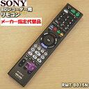 【在庫あり!】ソニーBDレコーダー用の本体付属リモコン★1個【SONY RMT-B015J/149262812→RMT-B015N/1-493-540-11】※代替品に変更になりました。デザインとボタンの配置が異なります。代替品に「もくじでジャンプ」ボタンはありません。【ラッキーシール対応】