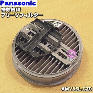 パナソニック掃除機用のプリーツフィルター★1個【Panasonic AMV86L-CZ0】※製造工程上の都合で表面に白い粉末が付いておりますが、問題はございません。ご了承の上ご注文下さい。【ラッキーシール対応】