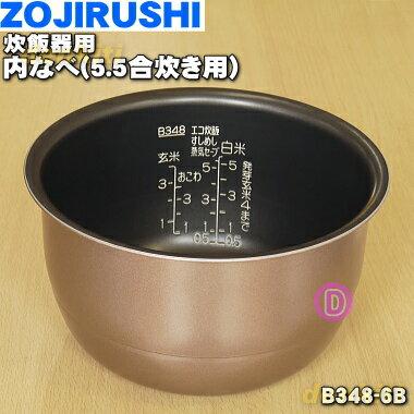 象印炊飯器用の内ナベ(別名:内釜、内鍋)★1個【ZOUJIRUSHI B348-6B】※サイズ5.5合(1.0L)※内ナベのみの販売です。【ラッキーシール対応】