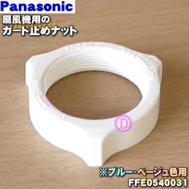パナソニック扇風機用のガード止めナット★1個【P...の商品画像