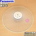パナソニック扇風機用の前ガード★1個【Panasonic FFE0360428】 ※ホワイ(W)色用です。※前ガード部分のみの販売です。ガードリング、ガードクリップは付いていません。【純正品・新品】【100】