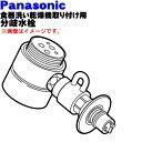 パナソニック食器洗い乾燥機アルカリ整水器の取り付け用の分岐水栓★1個 【Panasonic CB-SME6】MYM 株式会社喜多村合金製作所製用※取り付け後約48mm高さが高くなります。【ラッキーシール対応】
