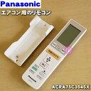 【在庫あり!】パナソニックエアコン用の純正リモコン★1個【Panasonic CWA75C3545X1(A75C3546)→ACRA75C3545X】※品番が変更になりました。※この商品はCWA75C3545Xの後継品です【純正品・新品】【60】