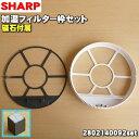 シャープ加湿空気清浄機用の加湿フィルターの枠セット★1セット(フィルター枠白+グレー+マグネットのセットです)※フィルターは別売りです。