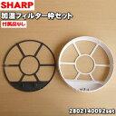 シャープ加湿空気清浄機用の加湿フィルターの枠セット★1個※フィルター、マグネットは別売りです。