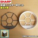 シャープ加湿空気清浄機用の加湿フィルター枠セット★1セット(フィルター枠白+グレー+マグネットのセットです)※フィルターは別売りです。