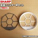 シャープ加湿空気清浄機用の加湿フィルター枠セット★1個※フィルター、マグネットは別売りです。