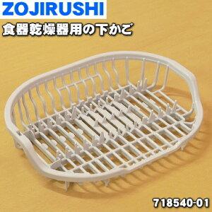 象印食器乾燥器用の下かご★1個【ZOUJIRUSHI 718540-01】【ラッキーシール対応】