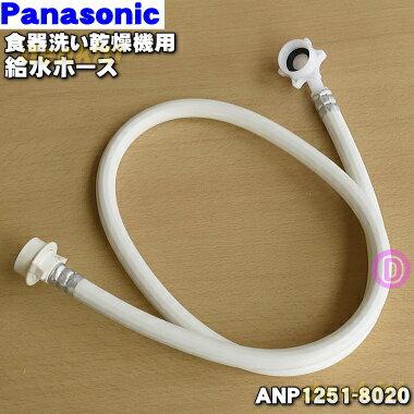 パナソニック食器洗い乾燥機用の給水ホース(圧力ホース約1.2m)★1本【Panasonic ANP1251-8020】※ANP1251-3910、ANP1251-7230はこちらに統合されました。【ラッキーシール対応】