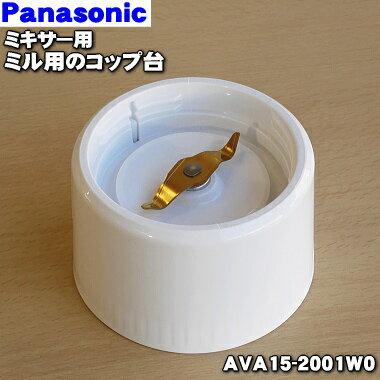 パナソニックミキサー用のミル用コップ台のみ(カッ...の商品画像