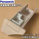 パナソニックドラム式電気洗濯乾燥機用の洗剤ケース(洗剤入れB...