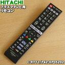 【在庫あり!】日立プラズマテレビ用のリモコンWooo(ウー!)★1個【HITACHI C-RT1/P42-XP05013→C-RTT1/P42-XP05202】※代替品に変更になりました。「地デジ」「BS」「CS」「地アナ」ボタンが点灯しません。【ラッキーシール対応】