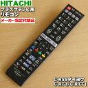 日立プラズマテレビWooo(ウー!)用の純正リモコン★1個【HITACHI C-RS5ダイヨウ/L22-HP05B202】※代替品に変更になりました。デザイン等違いますが問題なくご利用いただけます。※同等品「C-RT1」「C-RTT1」どちらかのお届けになります。【60】