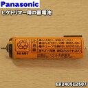 パナソニックヒゲトリマー用の蓄電池★1セット【Panasonic ER2405L2507】※1台の交換に必要なだけセットになっています【ラッキーシール..