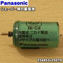 パナソニックシェーバー用の蓄電池★1個【Panasonic ES4853L2507N】※1台に必要な分の御届けとなります。【ラッキーシール対応】