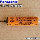 【在庫あり!】パナソニックシェーバー用の蓄電池★1個【Panasonic ESRL32L2507】※1台に必要な分だけセットになっています。【純正品・..
