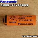 【在庫あり!】パナソニック音波振動歯ブラシ用の蓄電池★1セット【Panasonic EW1033L2509N】※1台の交換に必要な分セットになっています..
