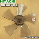 日立扇風機用の羽根★1個【HITACHI HEF-100R002】※スピンナーは別売りです。【ラッキーシール対応】