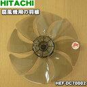 日立扇風機用の羽根★1個【HITACHI HEF-DC70002】※スピンナーは別売りです。【ラッキーシール対応】