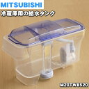 ミツビシ冷蔵庫用の給水タンク★1個【MITSUBISHI 三菱 M20TW8520】※給水タンク内の浄水フィルター パイプ等はすべてセットになっています。【ラッキーシール対応】