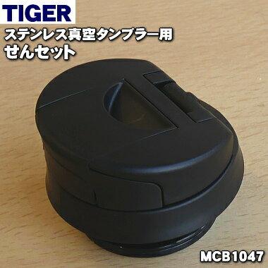 タイガー魔法瓶ステンレス真空タンブラー用の栓完成...の商品画像