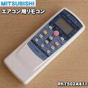 三菱重工業ビーバーエアコン用のリモコン★1個【MITSUBISHI 三菱 重工 RKT502A411 】※RKT502A411Aはこちらに統合されました。【ラッキーシール対応】
