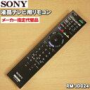 【在庫あり!】ソニー液晶テレビ(BRAVIA、ブラビア)用のおき楽リモコン★1個【SONY RMF-JD010(148947211)→RM-JD024(991380359)】※初期設定が必要です 。※代品の赤外線リモコンに変更になりました。代品にはフェリカボタンがございません。【ラッキーシール対応】
