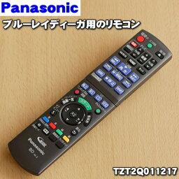 <strong>パナソニック</strong>D搭載ハイビジョンブルーレイディスクレコーダー用のリモコン★1個【Panasonic N2QAYB000687→TZT2Q011217/N2QAYB001217】※代替え品に変更になりました。【ラッキーシール対応】