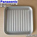【在庫あり!】パナソニックコンパクトオーブン・オーブントースター用の受け皿★1個【Panasonic ABK00-135】【純正品・新品】【60】