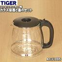 タイガー魔法瓶コーヒーメーカー用のガラス容器と蓋のセット(サーバー完成)★1個【TIGER ACJ1095】【ラッキーシール対応】