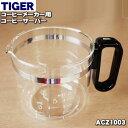 【在庫あり!】タイガー魔法瓶コーヒーメーカー用のコーヒーサーバー(ガラス容器)★1個【TIGER ACZ1003】【ラッキーシール対応】
