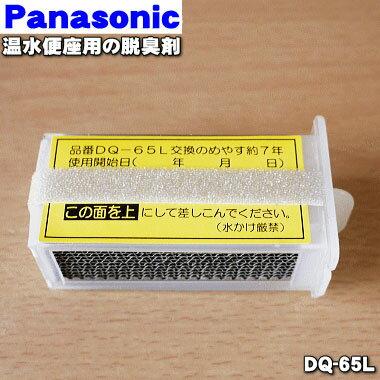 パナソニック温水便座用の脱臭剤★1個【Panasonic DQ-65L】【ラッキーシール対応】