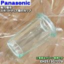 パナソニック毛穴吸引スポットクリア用のカップ★1個【Pana...