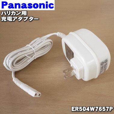 パナソニックバリカン用の充電アダプター(ACアダプター)★1個【Panasonic ER504W7657P】【ラッキーシール対応】