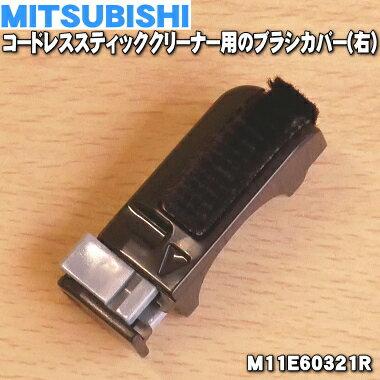 ミツビシコードレススティッククリーナー用のブラシカバー右(植毛付)★1個【MITSUBISHI 三菱 M11E60321R】※M11E40321Rはこちらに統合されました。【ラッキーシール対応】